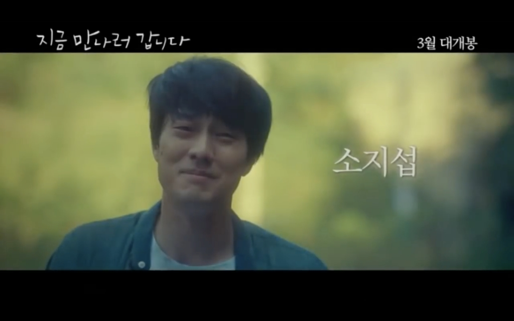 be with you do so ji sub va son ye jin dong vai chinh tung trailer